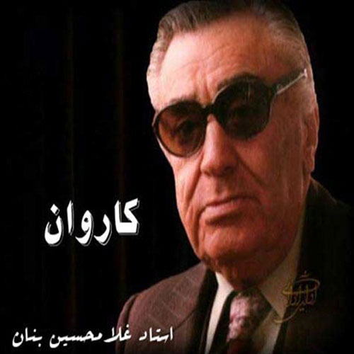 Banan Karevan - دانلود آلبوم غلامحسین بنان به نام کاروان