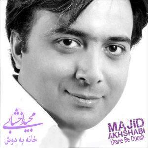 Majid Akhshabi Khane Be Doosh 300x300 - دانلود آهنگ مجید اخشابی به نام خانه به دوش