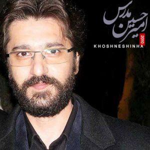 Amir Hossein Modarres Khosh Neshinha 300x300 - دانلود آهنگ امیرحسین مدرس به نام خوش نشین ها