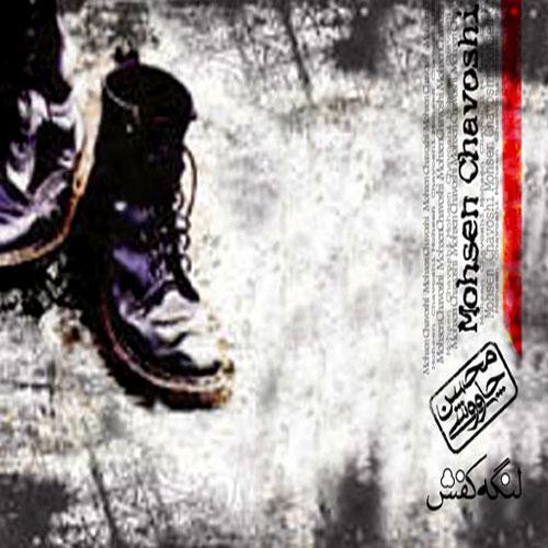 Mohsen Chavoshi Lengeh Kafsh - دانلود آلبوم محسن چاوشی به نام لنگه کفش