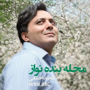 Majid Akhshabi Bandeh Navaz 300x300 - دانلود آهنگ مجید اخشابی به نام بنده نواز