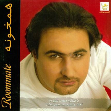 دانلود آلبوم محمد علیزاده به نام هم خونه