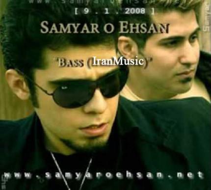 دانلود آهنگ جدید سامیار تهرانی به همراهی احسان خلقی به نام بیس