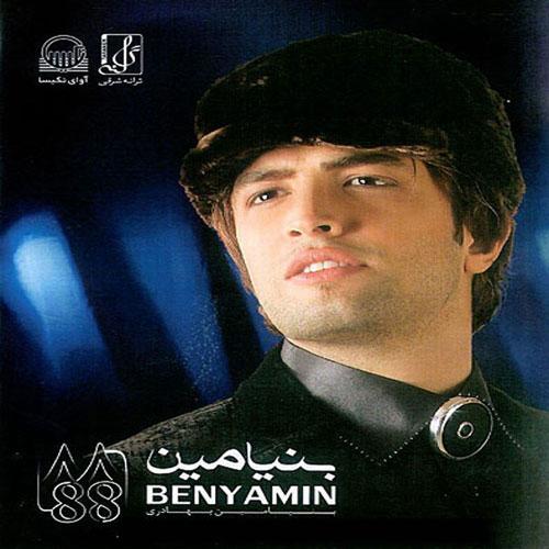 دانلود آلبوم بنیامین بهادری به نام ۸۸