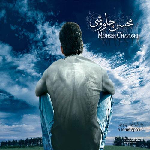 Mohsen Chavoshi Ye Shakhe Niloofar - دانلود آلبوم محسن چاوشی به نام یه شاخه نیلوفر