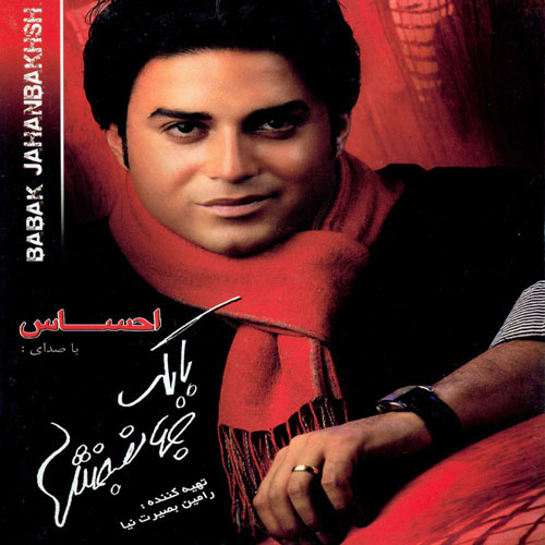 Babak Jahanbakhsh Ehsas - دانلود آلبوم بابک جهانبخش به نام احساس