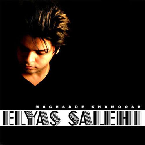 Elyas Salehi - Maghsade Khamoosh