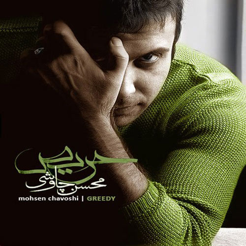 دانلود آلبوم محسن چاوشی به نام حریص