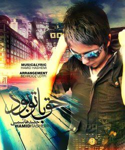 Hamid Hashemi Hagh Ba To Bood 250x300 - دانلود آهنگ حمید هاشمی به نام حق با تو بود