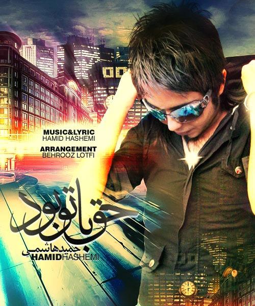 Hamid Hashemi - Hagh Ba To Bood
