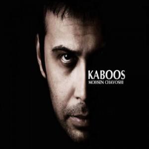 Mohsen Chavoshi Kaboos 300x300 - دانلود آهنگ محسن چاوشی به نام کابوس