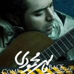 بیا برگرد از یاسر محمودی