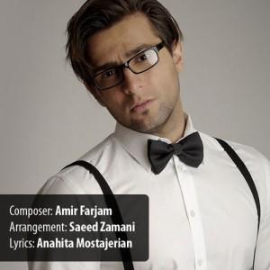 Amir Farjam Donyaye Royayi 300x300 - دانلود آهنگ امیر فرجام به نام دنیای رویایی