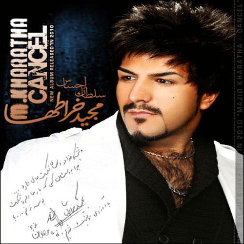 دانلود آلبوم مجید خراطها به نام کنسل