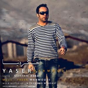 Yaser Mahmoudi Akhare Donya 300x300 - آخر دنیا از یاسر محمودی