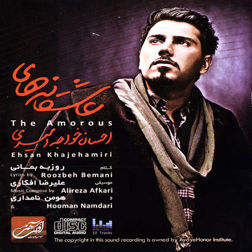 Ehsan Khajeh Amiri Asheghaneha - دانلود آلبوم احسان خواجه امیری به نام عاشقانه ها