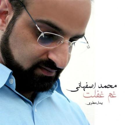 دانلود آهنگ محمد اصفهانی به نام غم غفلت