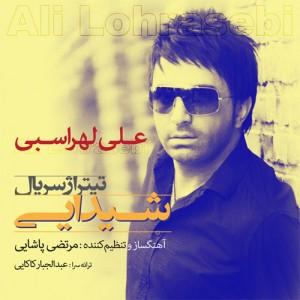 Ali Lohrasbi Sheydaei 300x300 - دانلود آهنگ علی لهراسبی به نام شیدایی