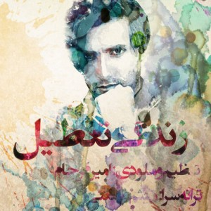 Amir Farjam Zendegi Tatil 300x300 - دانلود آهنگ امیر فرجام به نام زندگی تعطیل