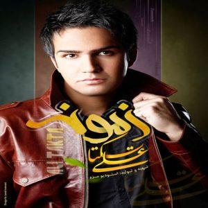 Ali Takta Zamooneh 300x300 - دانلود آلبوم علی زیبایی (تکتا) به نام زمونه
