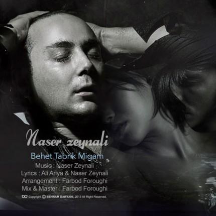 دانلود آهنگ ناصر زینلی به نام بهت تبریک میگم