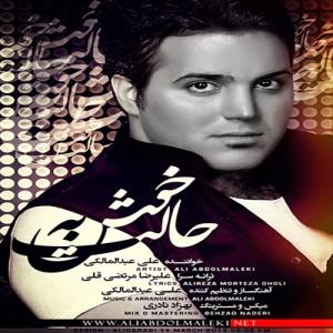 Ali Abdolmaleki Khosh Be Halet 300x300 - دانلود آهنگ علی عبدالمالکی به نام خوش به حالت