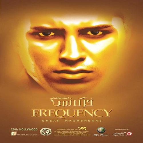 Ehsan Haghshenas Frequency - دانلود آلبوم احسان حق شناس به نام فرکانس