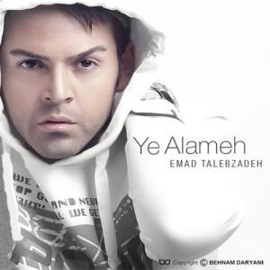 Emad Talebzadeh Ye Alameh 300x300 - دانلود آهنگ عماد طالب زاده به نام یه عالمه