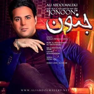 Ali Abdolmaleki Jonoon 300x300 - دانلود آهنگ علی عبدالمالکی به نام جنون