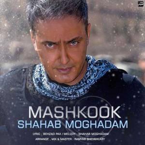 Shahab Moghadam Mashkook 300x300 - دانلود آهنگ شهاب مقدم به نام مشکوک
