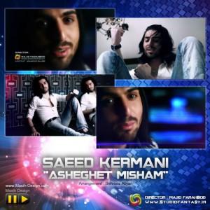 Saeed Kermani Asheghet Misham 300x300 - دانلود آهنگ سعید کرمانی به نام عاشقت میشم