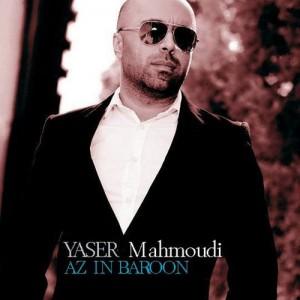 Yaser Mahmoudi Az In Baroon 300x300 - از این بارون از یاسر محمودی