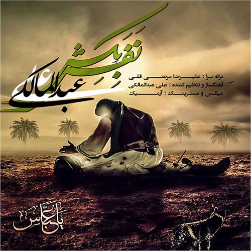Ali Abdolmaleki Nafas Bekesh - دانلود آهنگ علی عبدالمالکی به نام نفس بکش