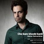دانلود آهنگ جدید ماهان بهرام خان به نام چه کاره خوبی کردی