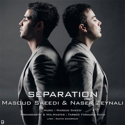 دانلود آهنگ مسعود سعیدی و ناصر زینلی به نام جدایی
