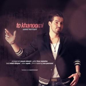 Saeed Kermani To Khanoomi 300x300 - دانلود آهنگ سعید کرمانی به نام تو خانومی