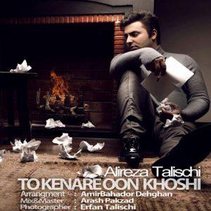 Alireza Talischi To Kenare Oon Khoshi 1 300x300 - دانلود آهنگ علیرضا طلیسچی به نام تو کنار اون خوشی