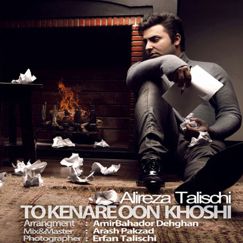 Alireza Talischi To Kenare Oon Khoshi 1 - دانلود آهنگ علیرضا طلیسچی به نام تو کنار اون خوشی
