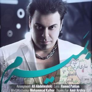Hamed Pahlan Bemiram 300x300 - دانلود آهنگ حامد پهلان به نام بمیرم