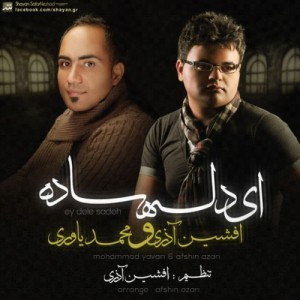 Afshin Azari Ft. Mohammad Yavari Dele Sade 300x300 - دانلود آهنگ افشین آذری به همراهی محمد یاوری به نام دل ساده