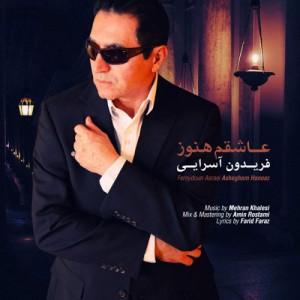 Fereydoun Asraei Ashegham Hanooz 300x300 - دانلود آهنگ فریدون آسرایی به نام عاشقم هنوز