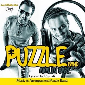 Puzzle Band Avalin Bare 300x300 - دانلود آهنگ پازل باند به نام اولین باره