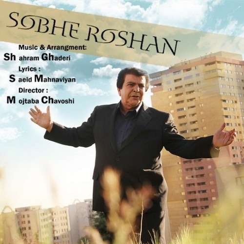 Abbas Ghaderi - Sobhe Roshan
