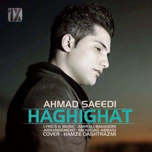 Ahmad Saeedi Haghighat 300x300 - دانلود آهنگ احمد سعیدی به نام حقیقت