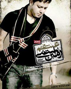 Amin Rostami Eshgham 240x300 - دانلود آهنگ امین رستمی به نام عشقم