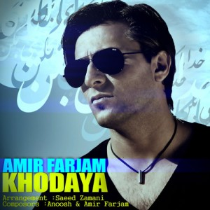 Amir Farjam Khodaya 300x300 - دانلود آهنگ امیر فرجام به نام خدایا