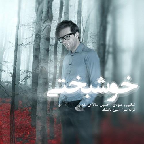 Amir Farjam - Khoshbakhti