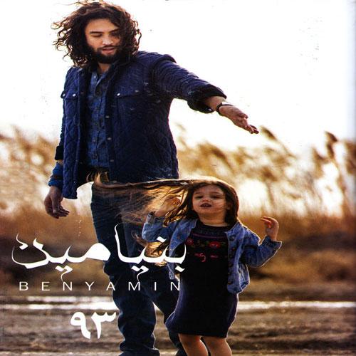 Benyamin Bahadori Benyamin 93 - دانلود آلبوم بنیامین بهادری به نام 93