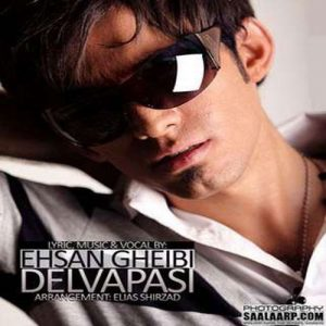 Ehsan Gheibi Delvapasi 300x300 - دانلود آهنگ احسان غیبی به نام دلواپسی