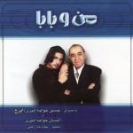 دانلود آلبوم احسان خواجه امیری به همراهی حسین خواجه امیری ( ایرج ) به نام من و بابا